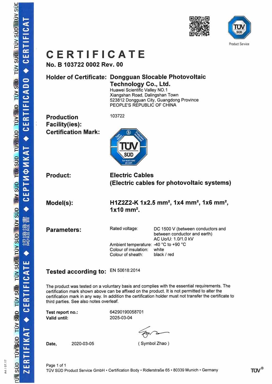 光伏电缆TUV 1500V EN50618认证