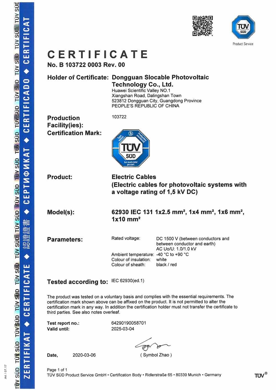 光伏电缆TUV 1500V IEC62930认证