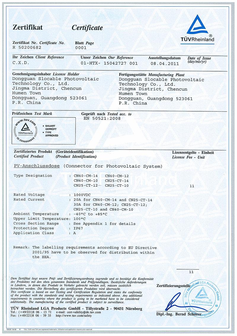 光伏电缆CE认证-ROSH