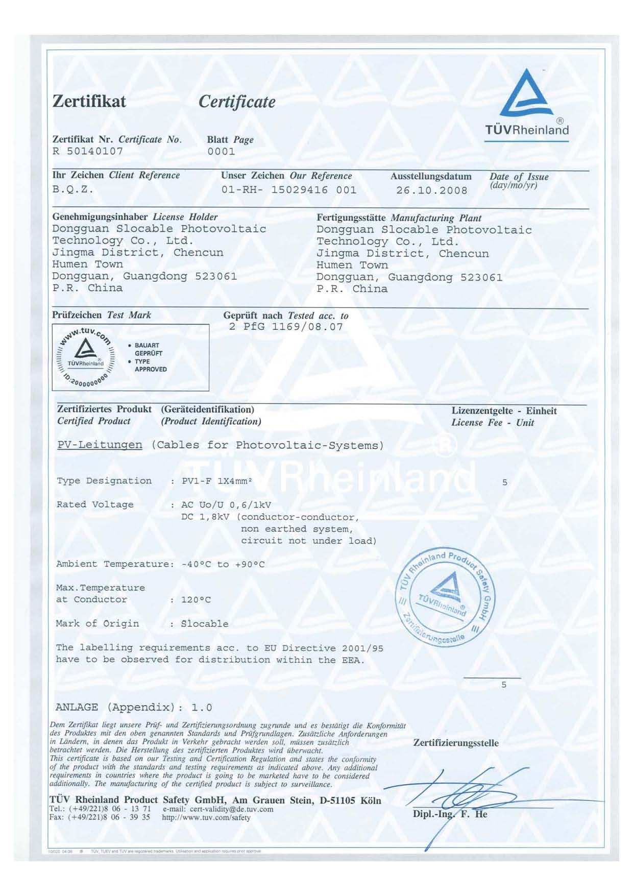 光伏电缆TUV 1000V认证
